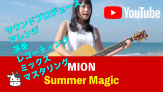 MION Summer Magic