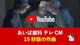 あいば歯科 TVCMの音楽 15秒