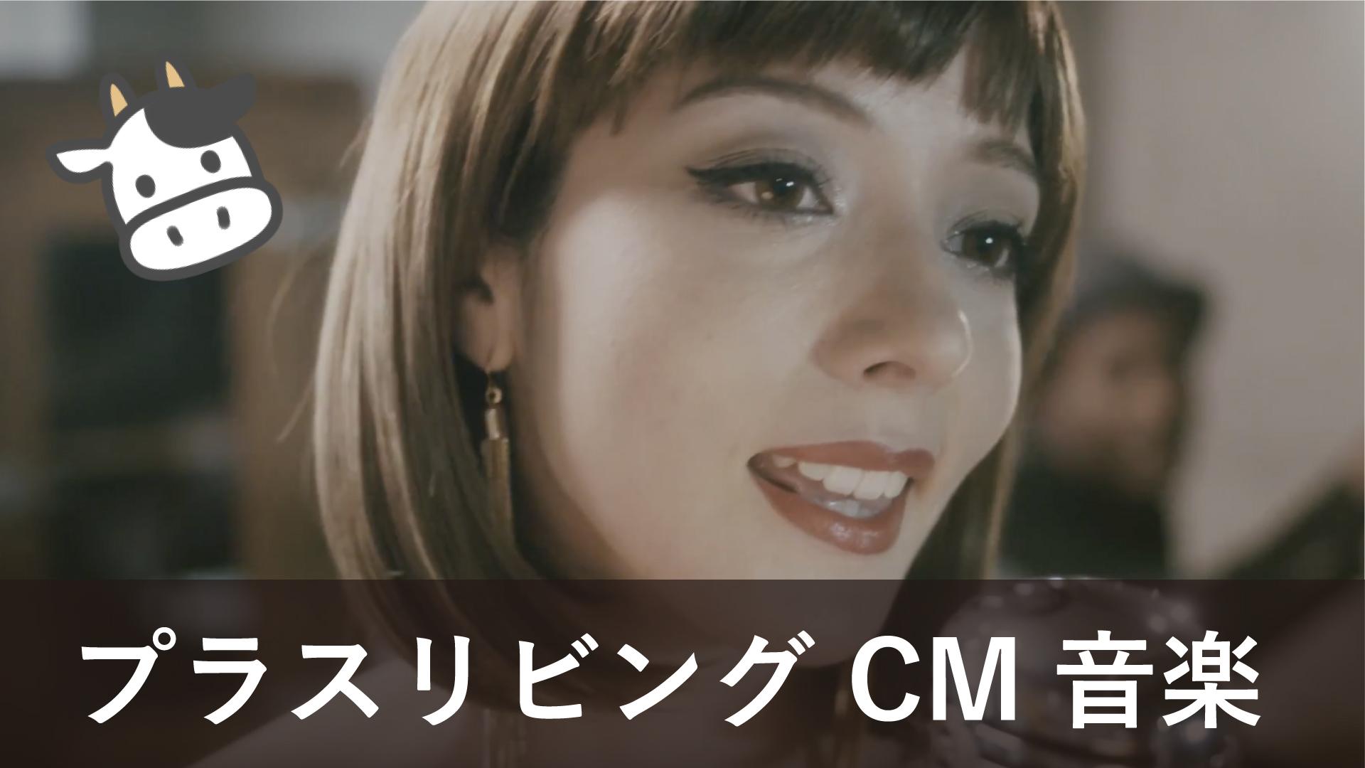 プラスリビング CM【レコーディング】女優さんとも繋がりが