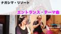 ナガシマのエントランス・テーマ曲 YouTube