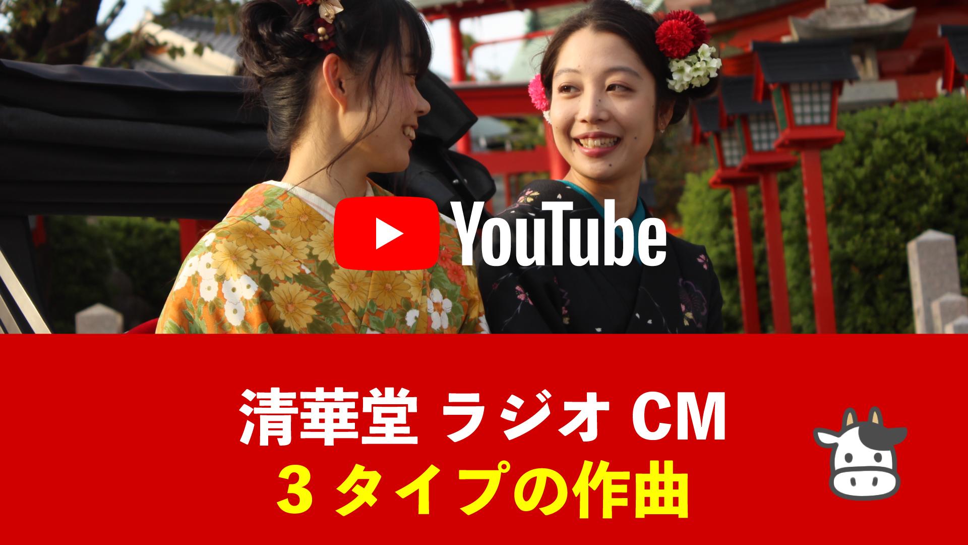 清華堂 ラジオ CM