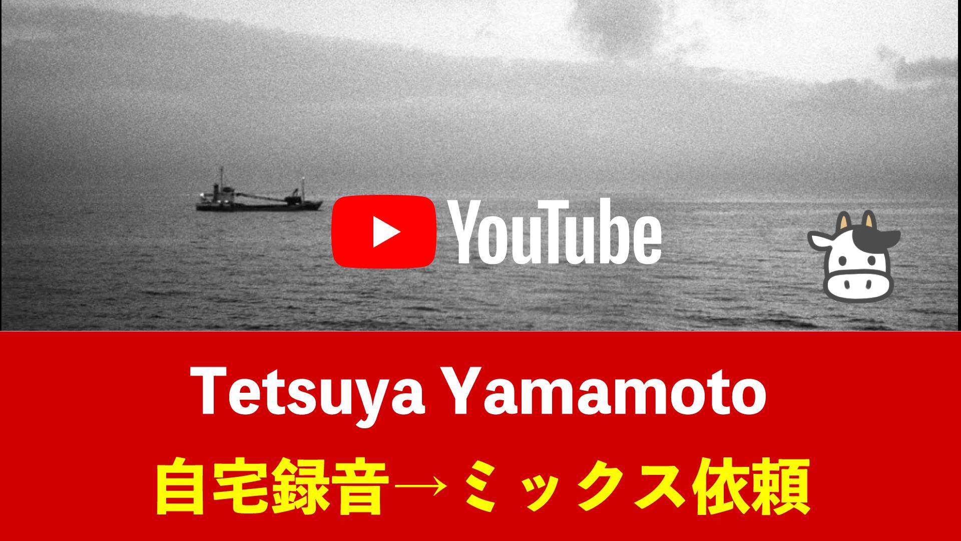 Tetsuya Yamamoto 宅録からのミックスマスタリング