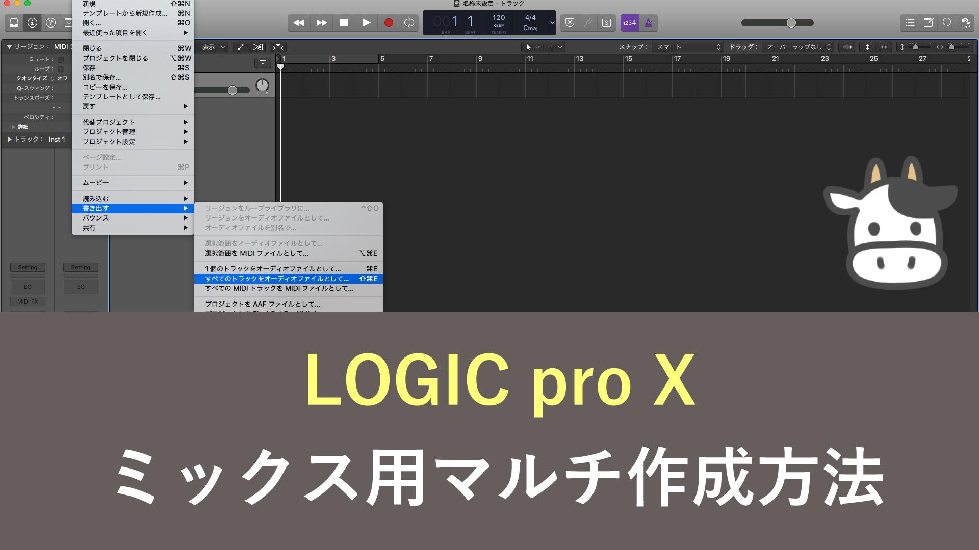 logic pro x マルチトラックWAVファイルの作成方法