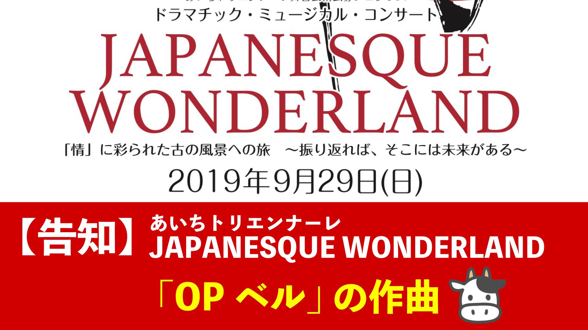 あいちトリエンナーレ-JAPANE-SQUE-WONDERLAND【OPベル】