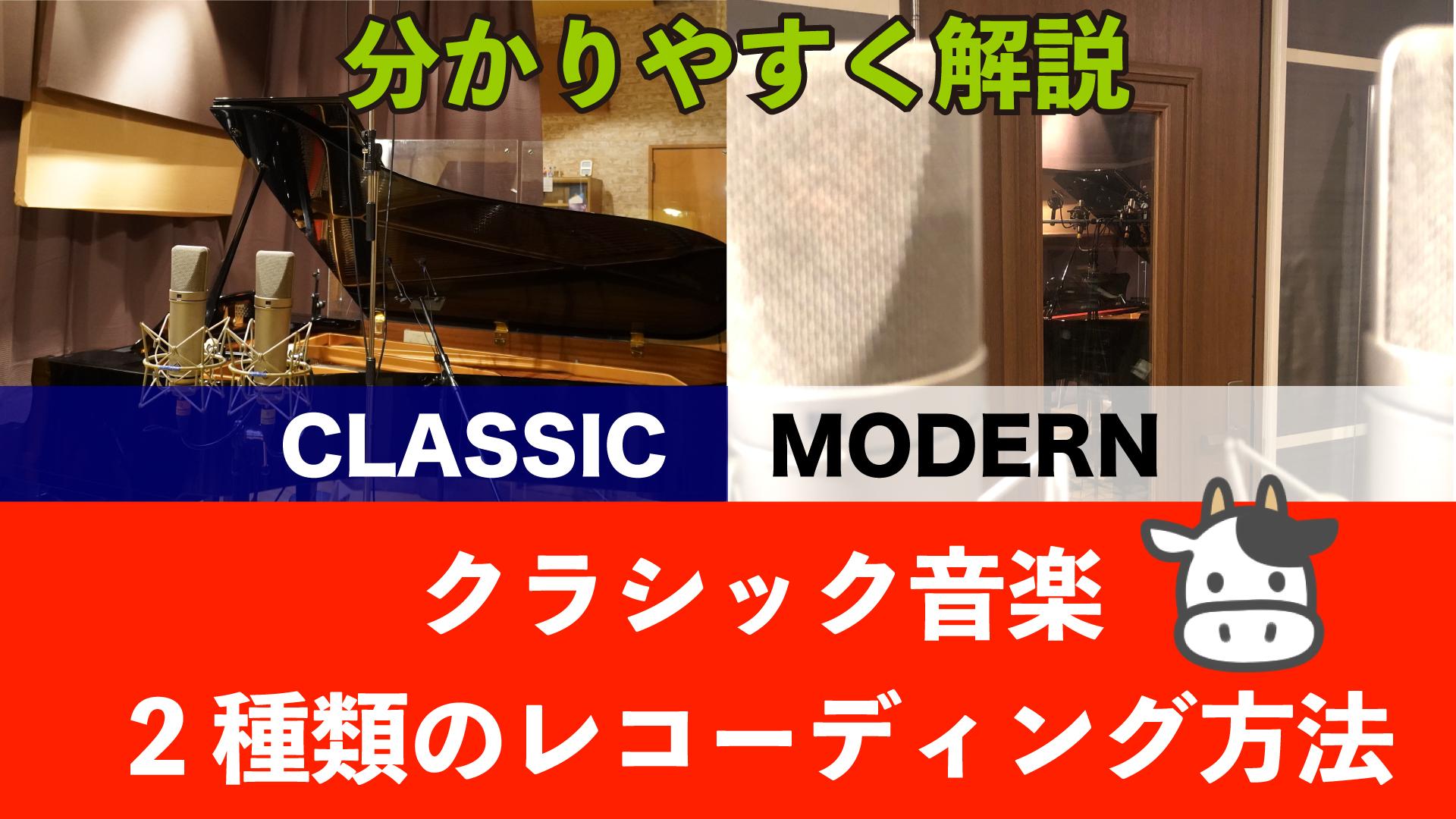 クラシック音楽のレコーディング【2つの方法】