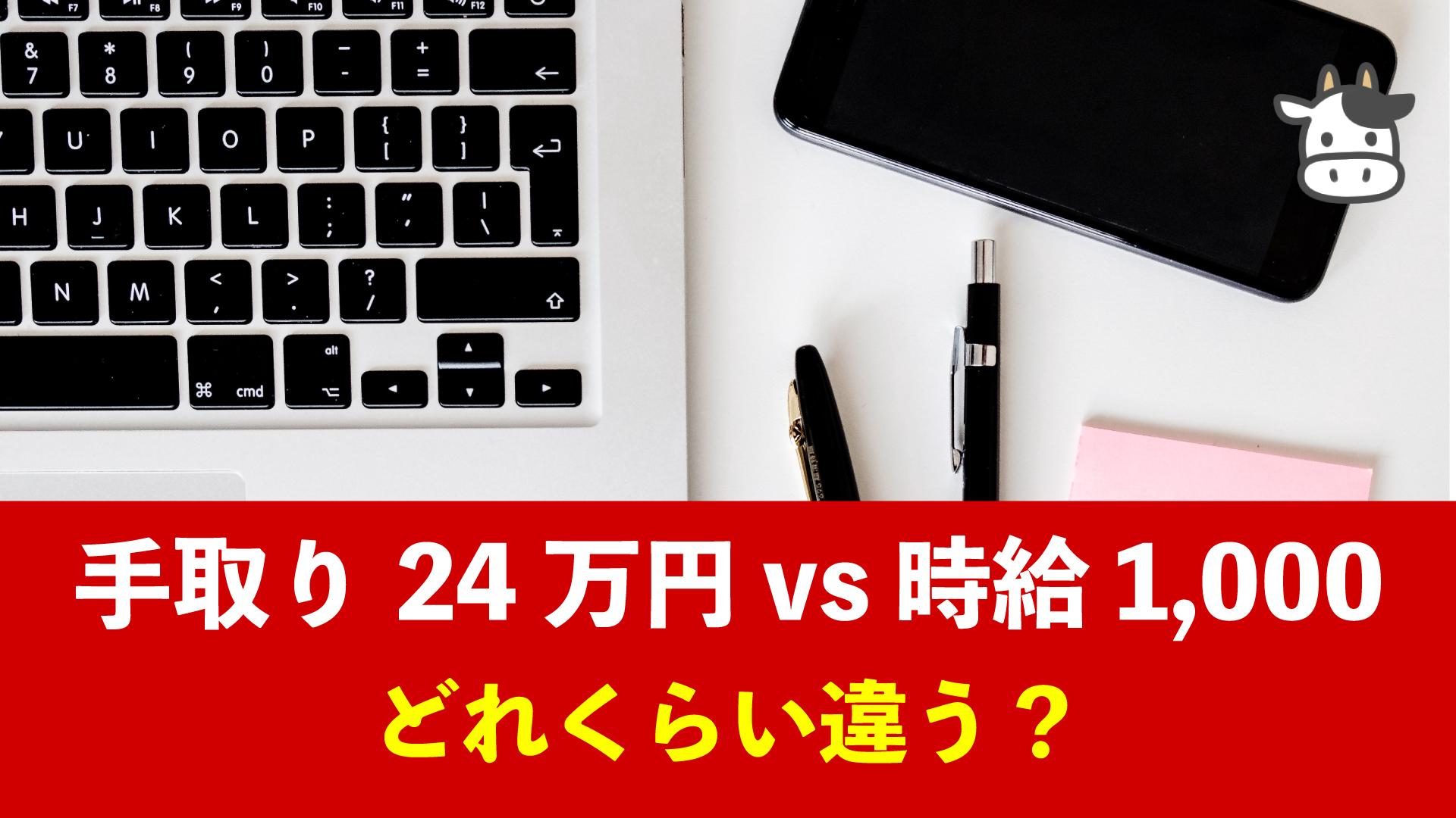 手取り24万円 vs 時給1,000円