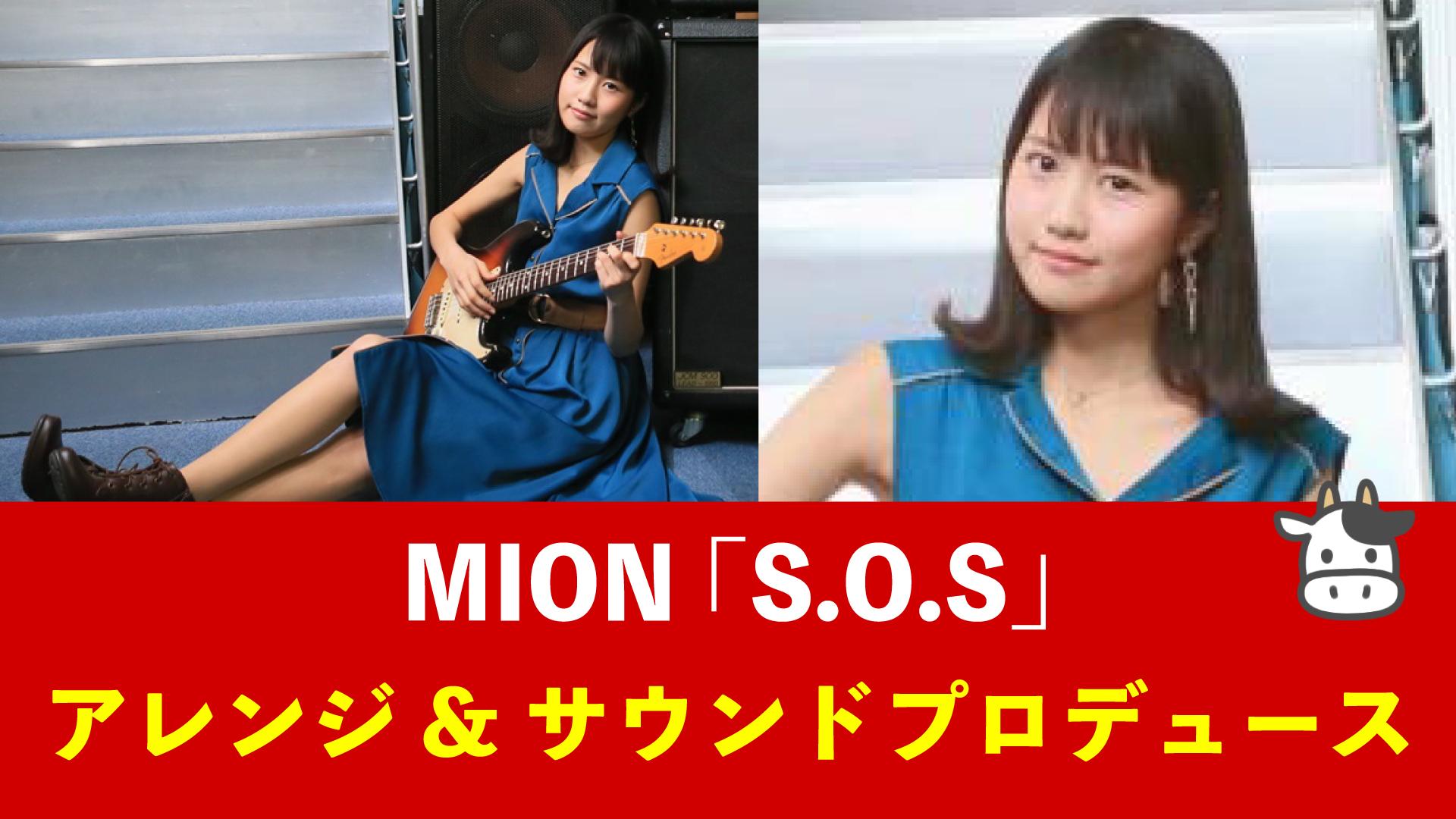 MION S.O.S. アレンジ&サウンドプロデュースの記事