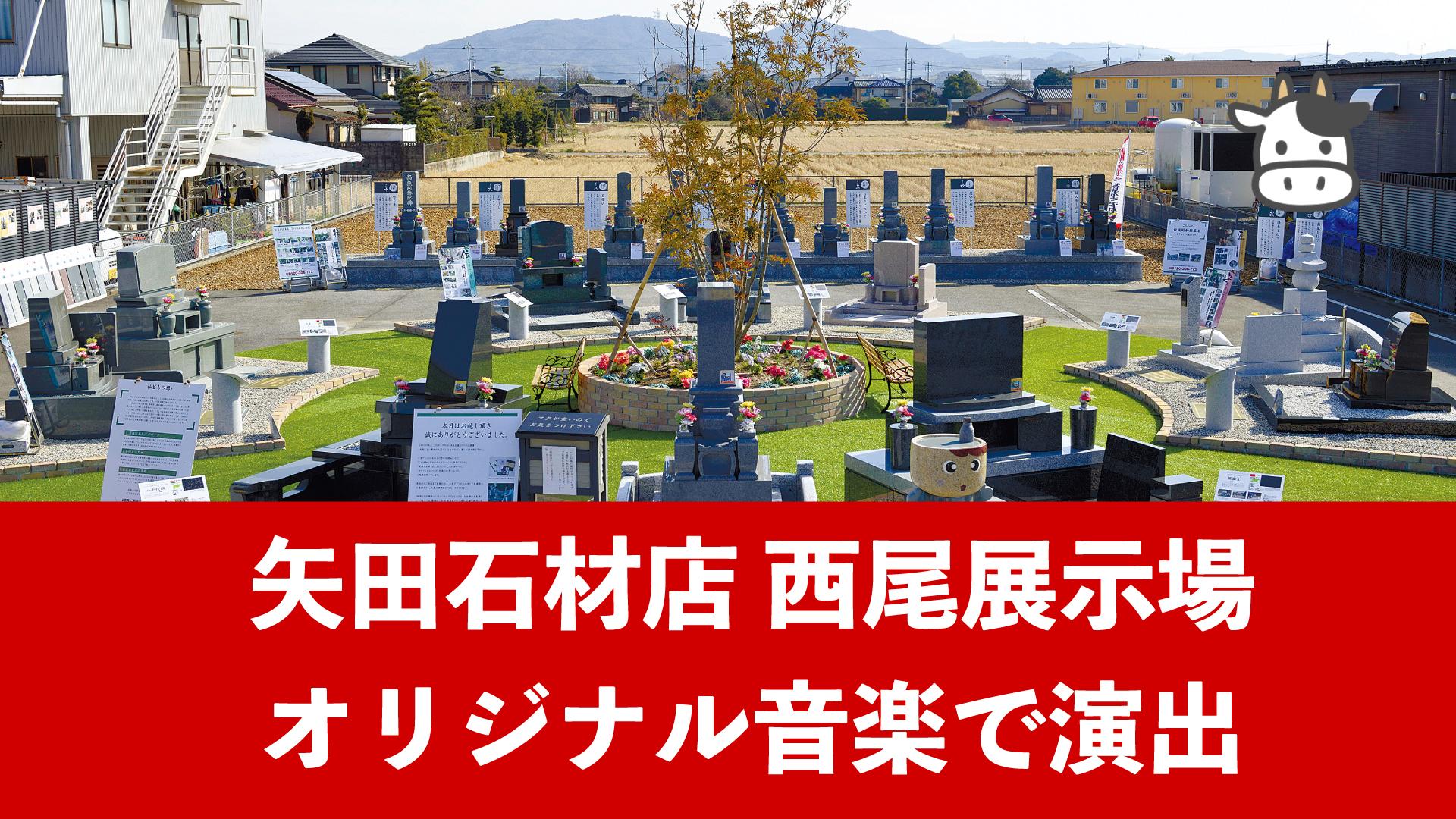 サラウンドでの作曲のお仕事【屋外展示場】矢田石材店 西尾