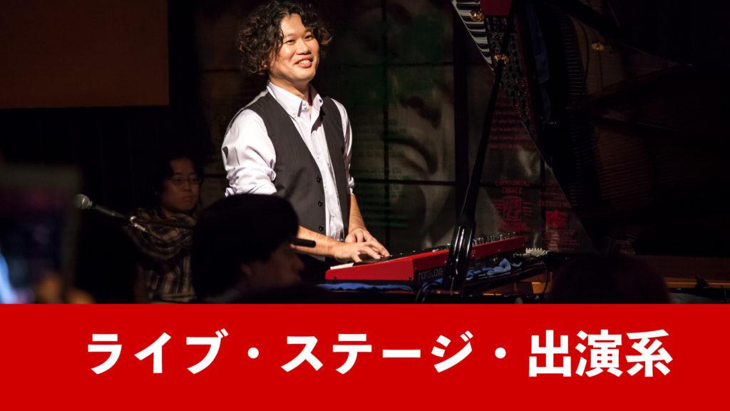 works|ライブ・ステージ・出演系
