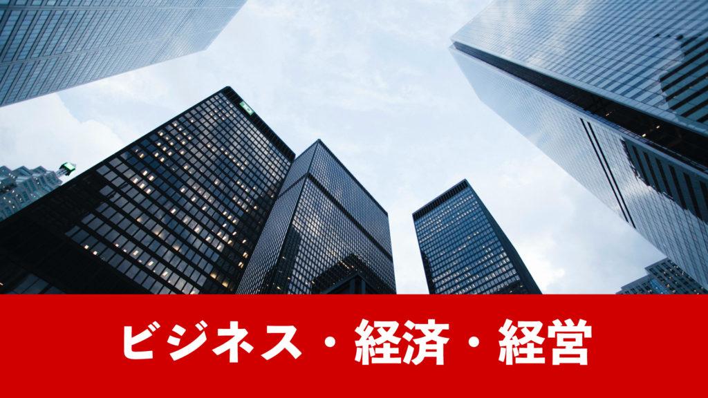 ブログ:ビジネス・経営・経済