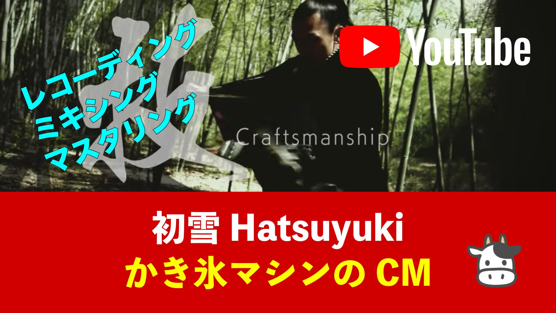 HATSUYUKI 初雪 カキ氷機