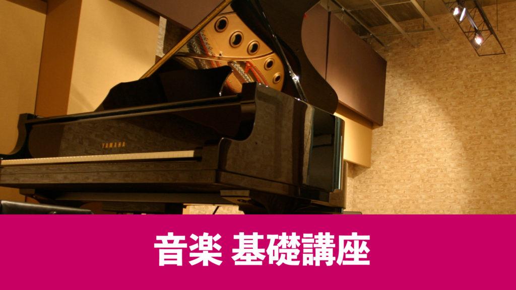 音楽基礎講座