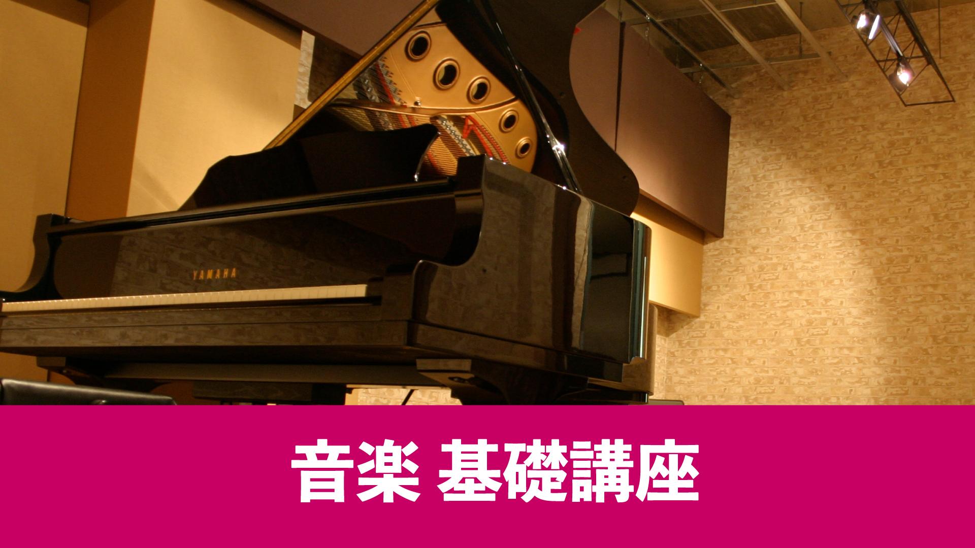 音楽 基礎講座|音楽や制作の基本知識