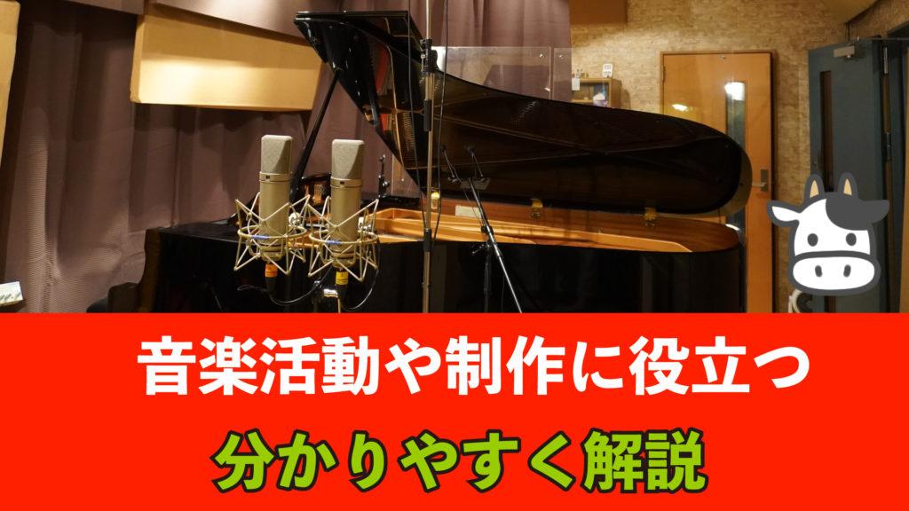 音楽活動に役立つ記事