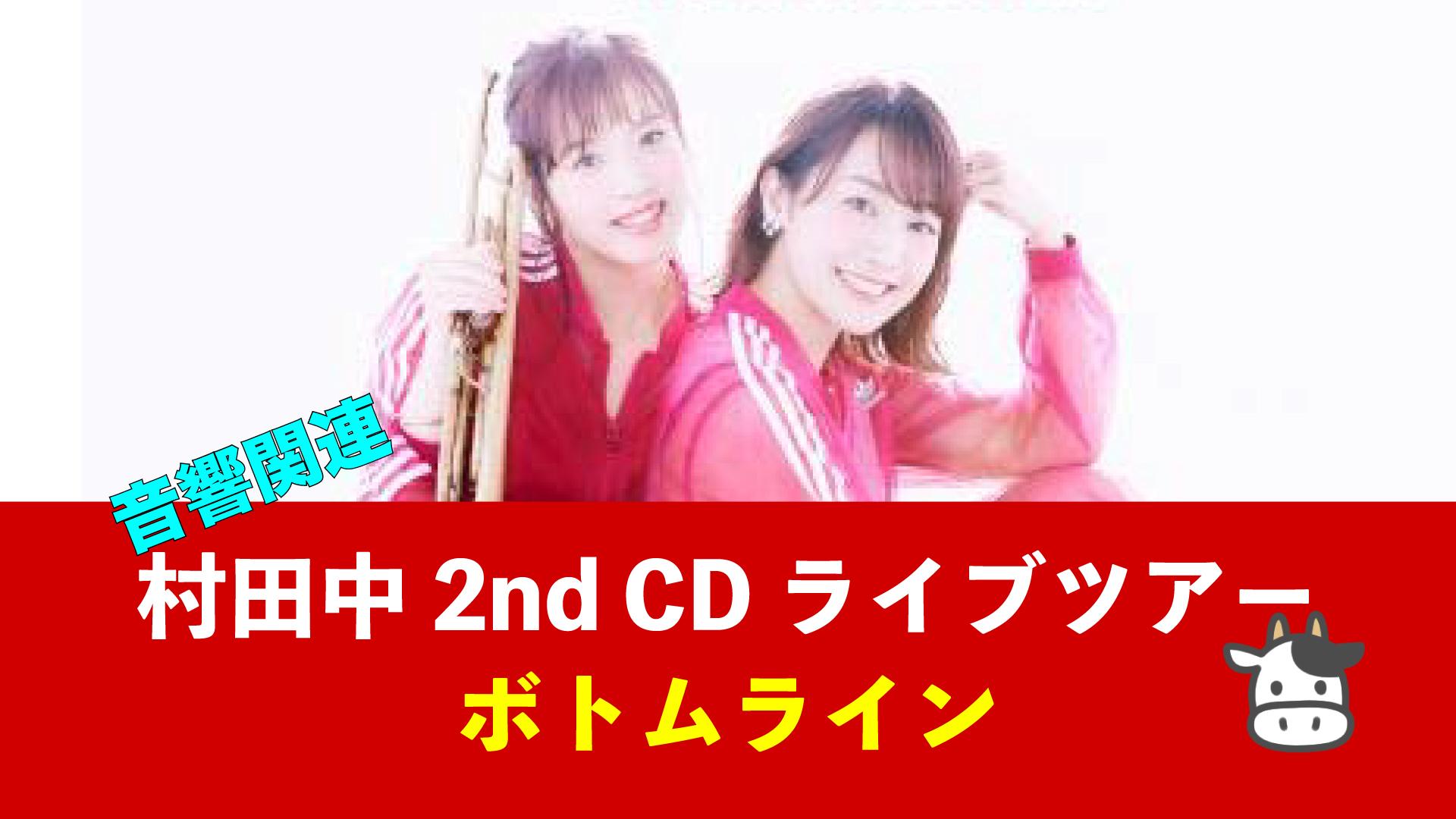 村田中 2nd CD ライブ