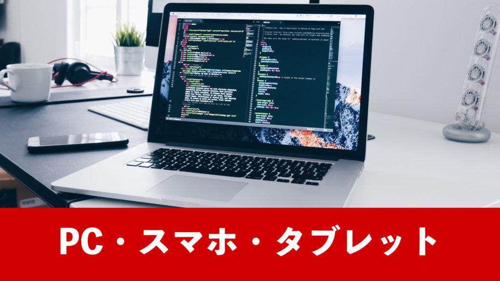 【レビュー】PC・スマホ・タブレット