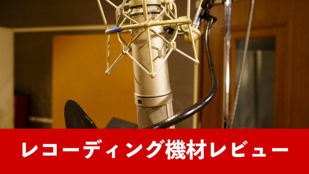 【レビュー】レコーディング機材