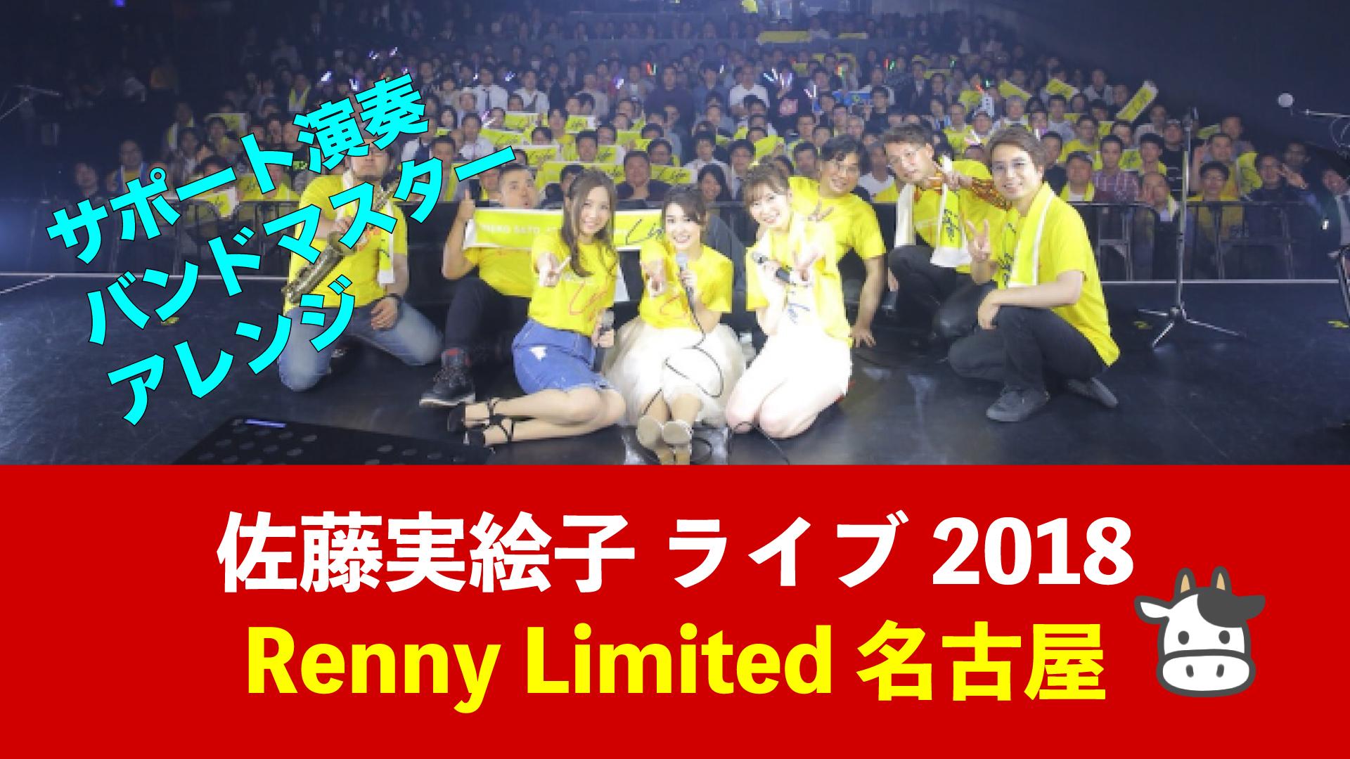 佐藤実絵子さん10周年ライブでした
