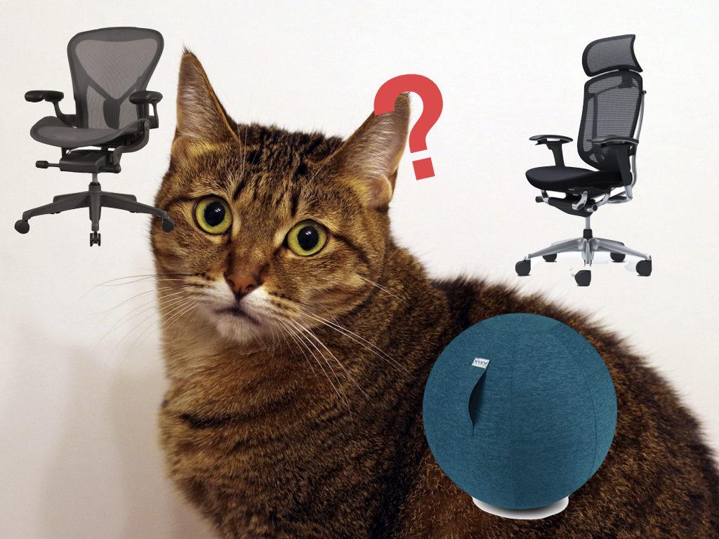 PC作業にオススメの椅子は?