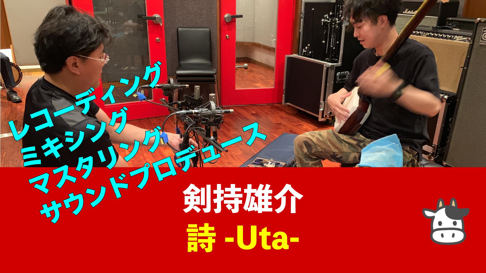 剣持雄介 -Uta- レコーディング ミキシング マスタリング サウンドプロデュース 民謡 録音