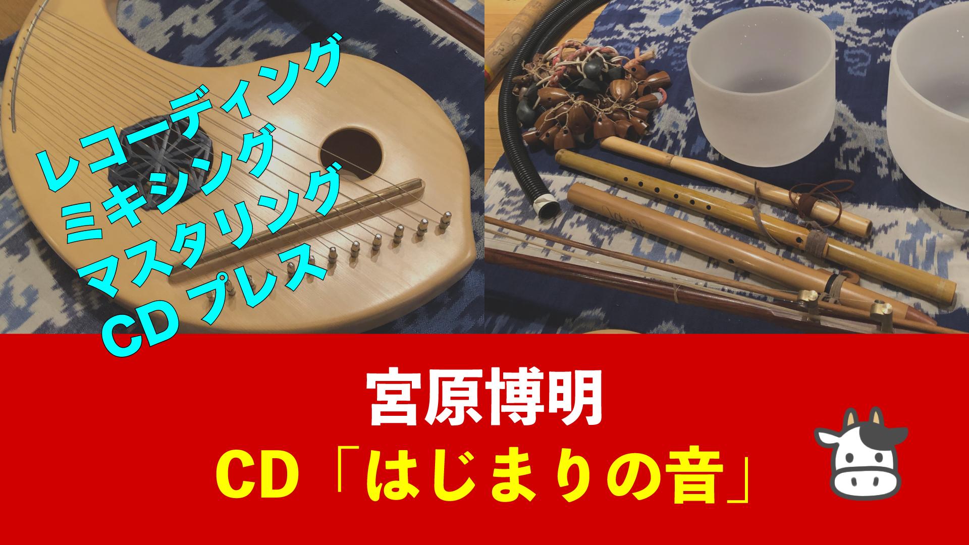 宮原博明CD「はじまりの音」