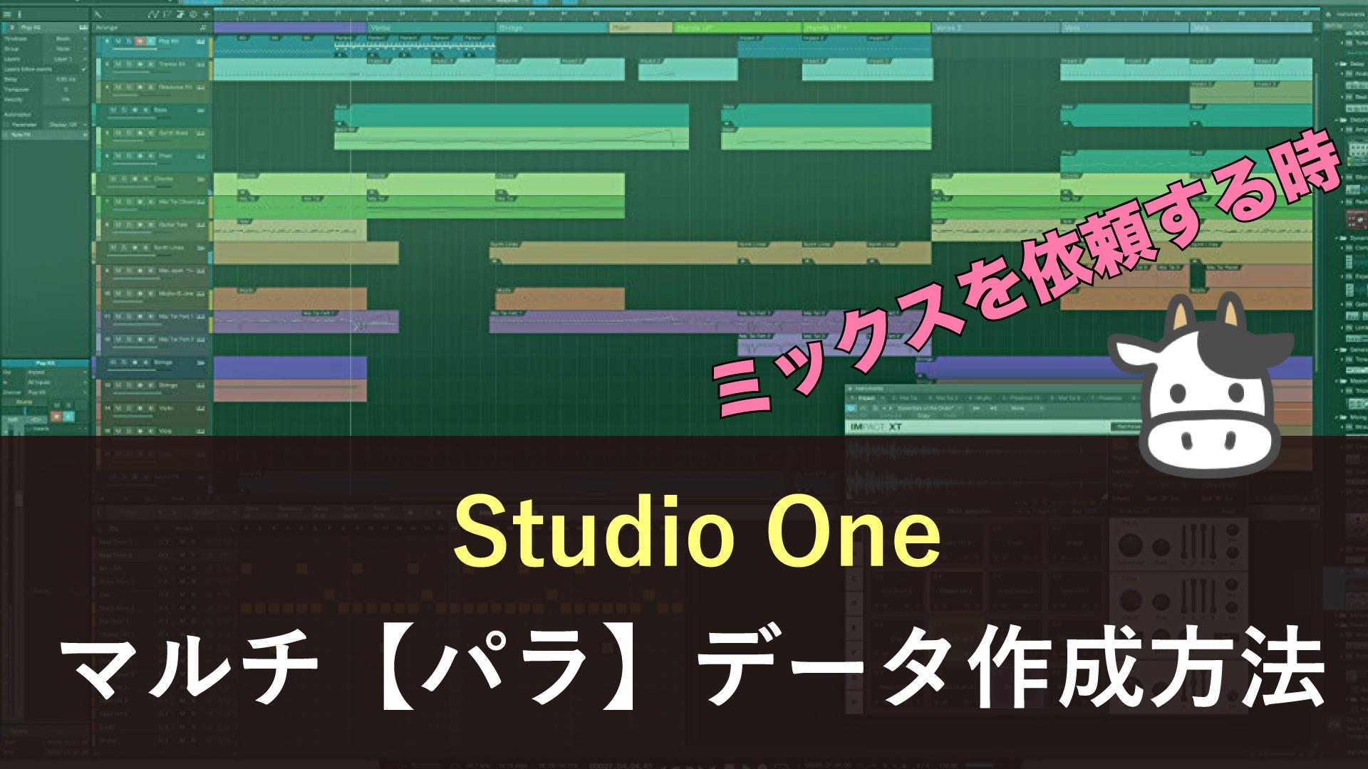 Studio One マルチ 書き出し方 パラ