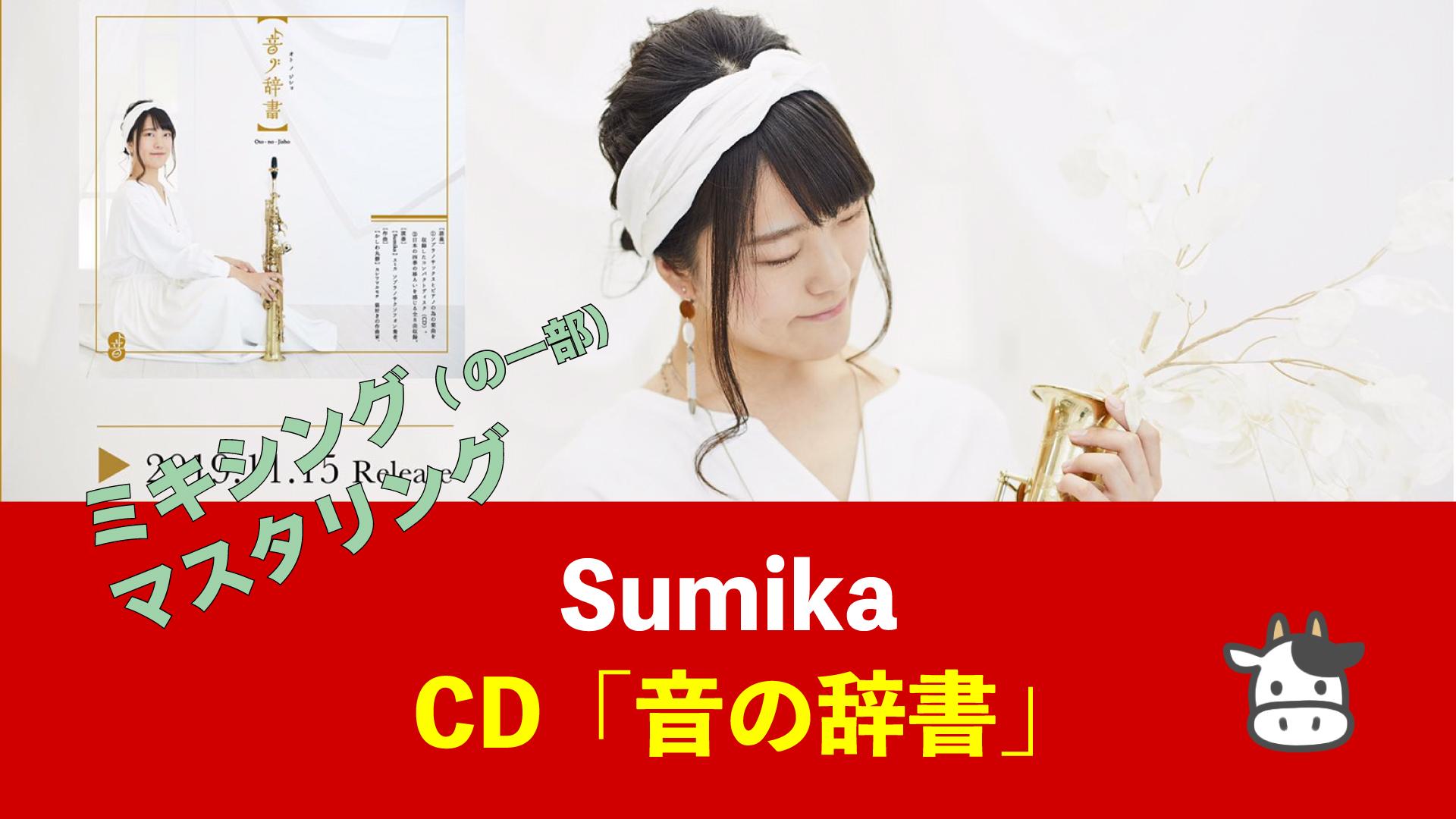 Sumika 音の辞書