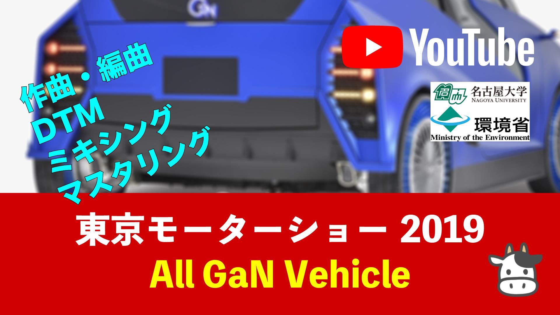 東京モーターショー 2019 名古屋大学 環境省
