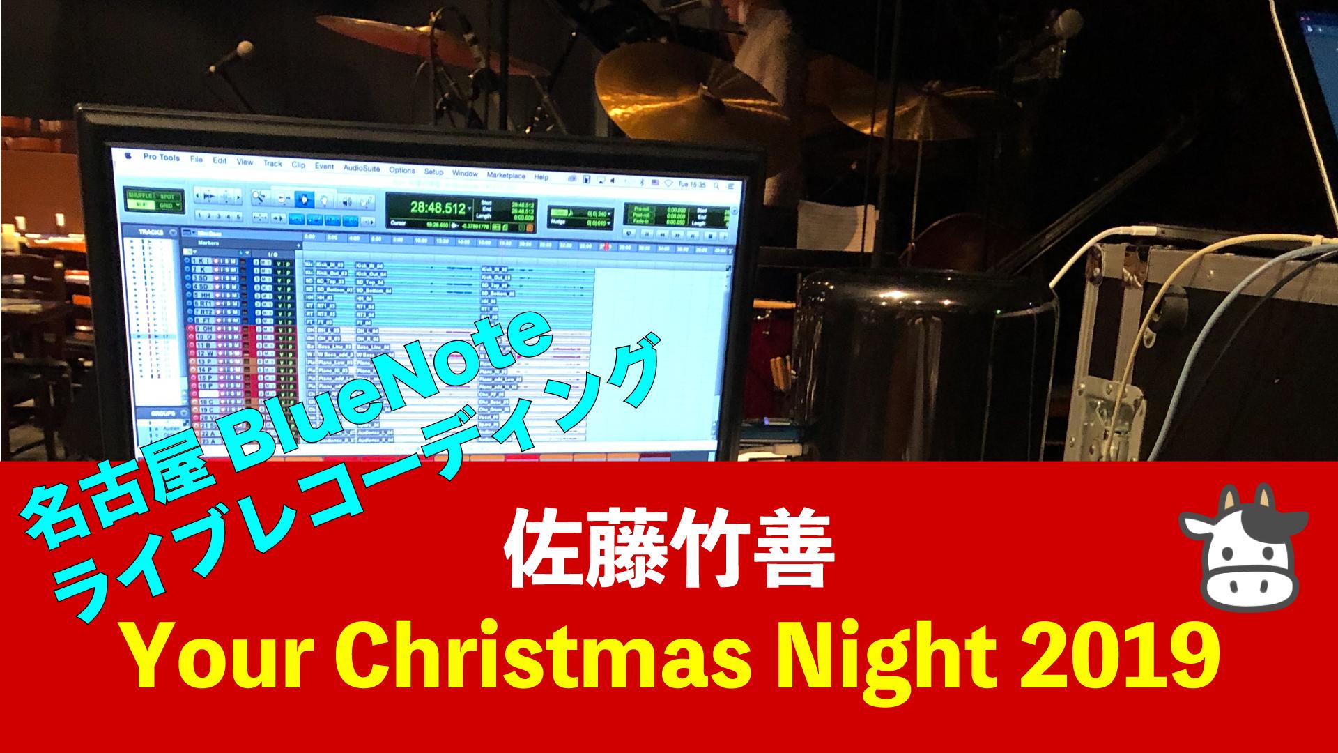 佐藤竹善 Your Christmas Night 2019 名古屋ブルーノートでのライブレコーディング