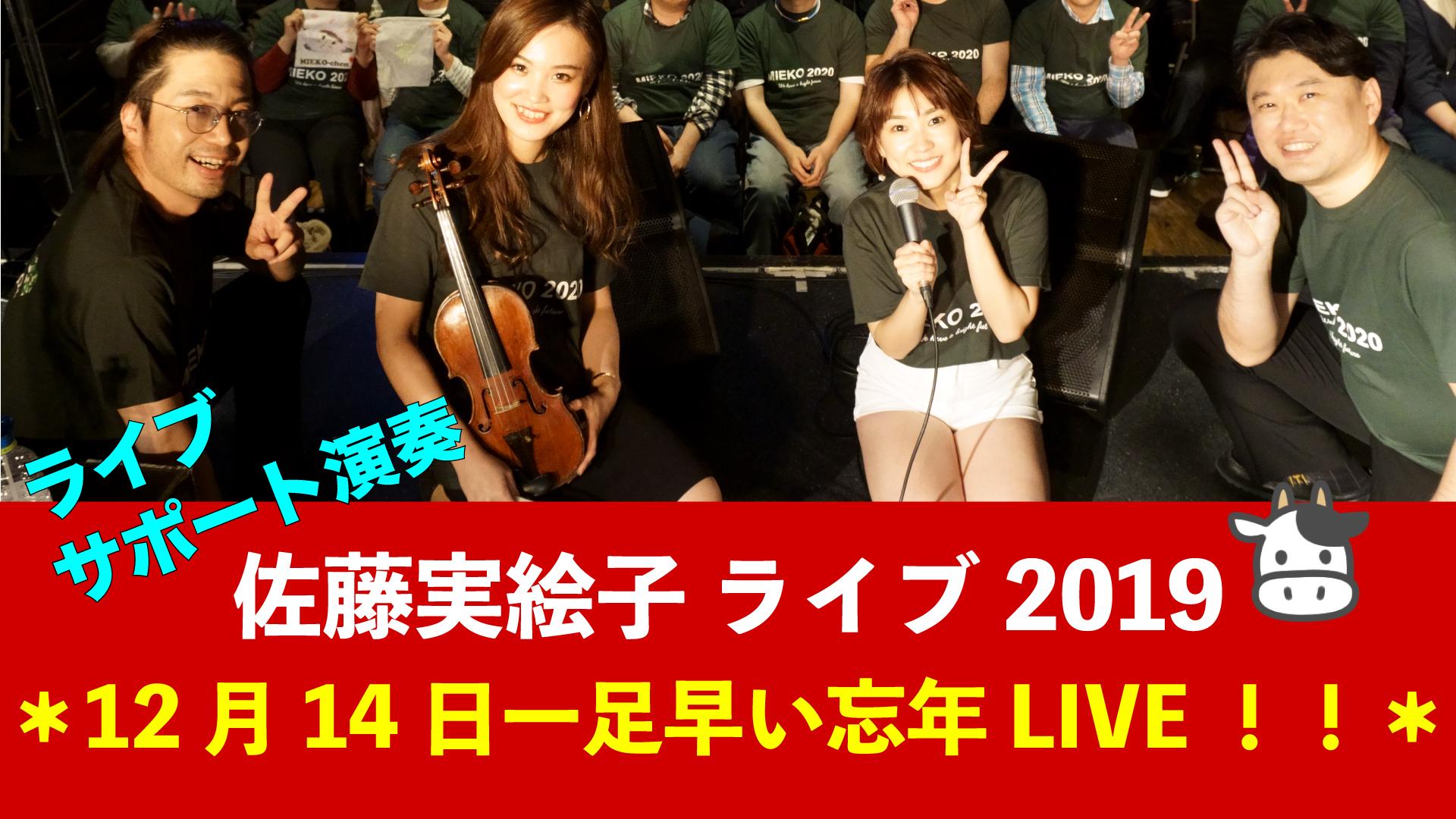 佐藤実絵子ライブ2019スペードボックス