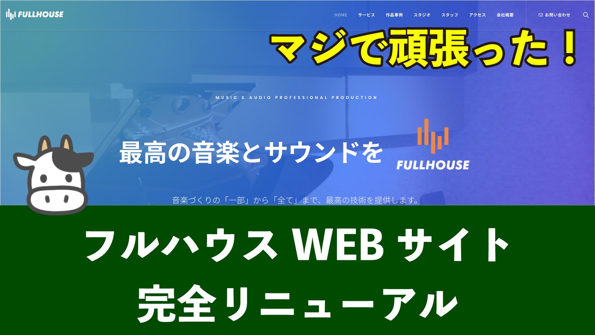 フルハウスのWEBサイトをリニューアル