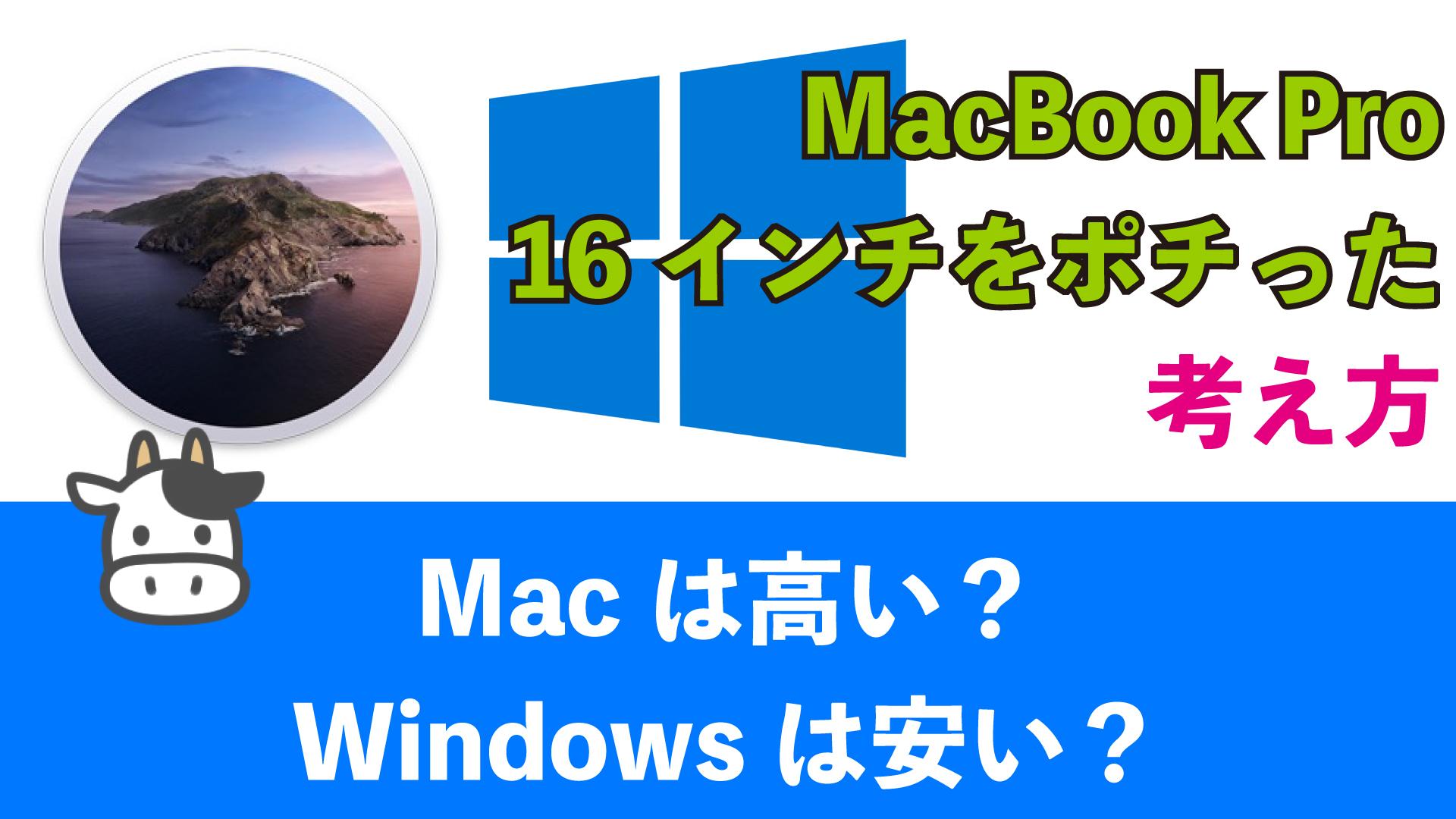Macは高い?Windowsは安い?【新MacBook Pro 16インチをポチった僕の考え方」