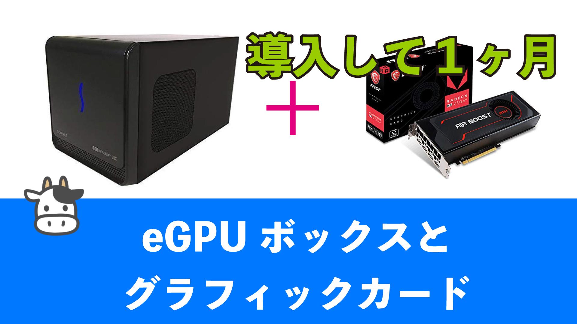 外付けeGPU & Radeon vega 64xを買ってみた【グラフィックボード】
