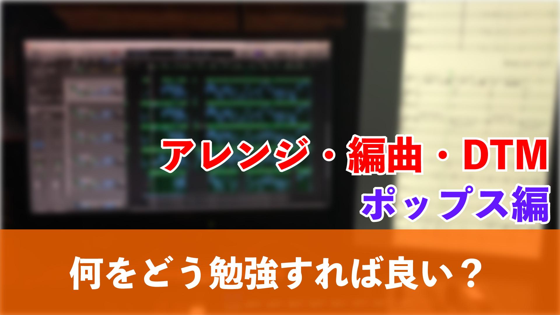 【アレンジ】勉強の仕方【ポップス編】_thumbnail