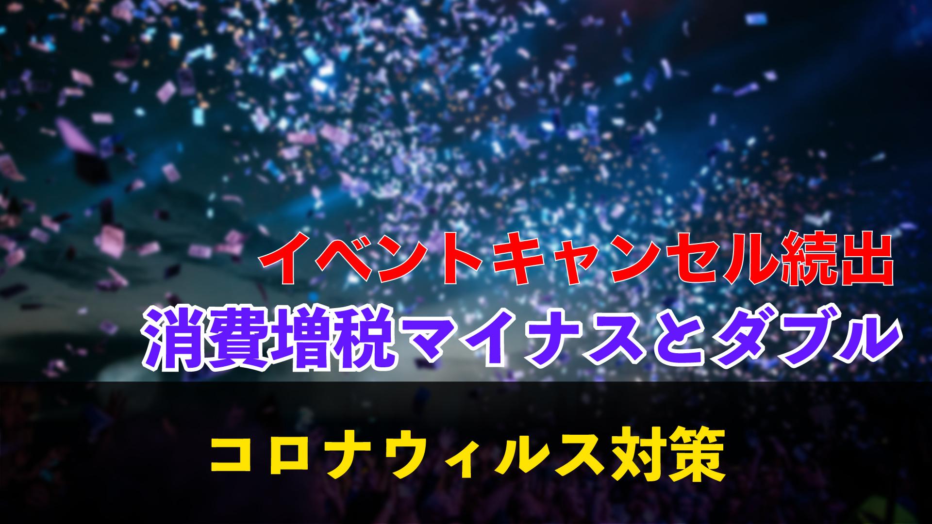 コロナ対策イベントキャンセル_thumbnail