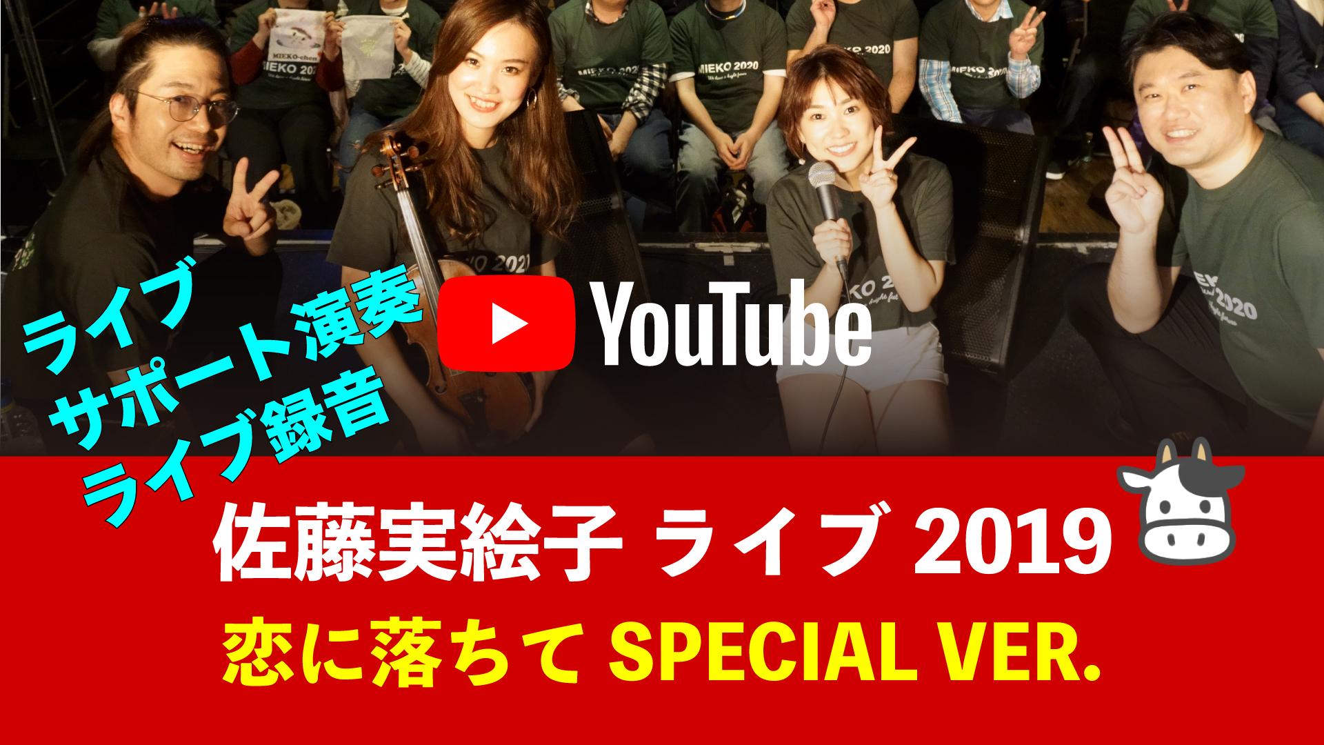 佐藤実絵子-LIVE-2019「恋に落ちて-SPECIAL-VER.」YouTube