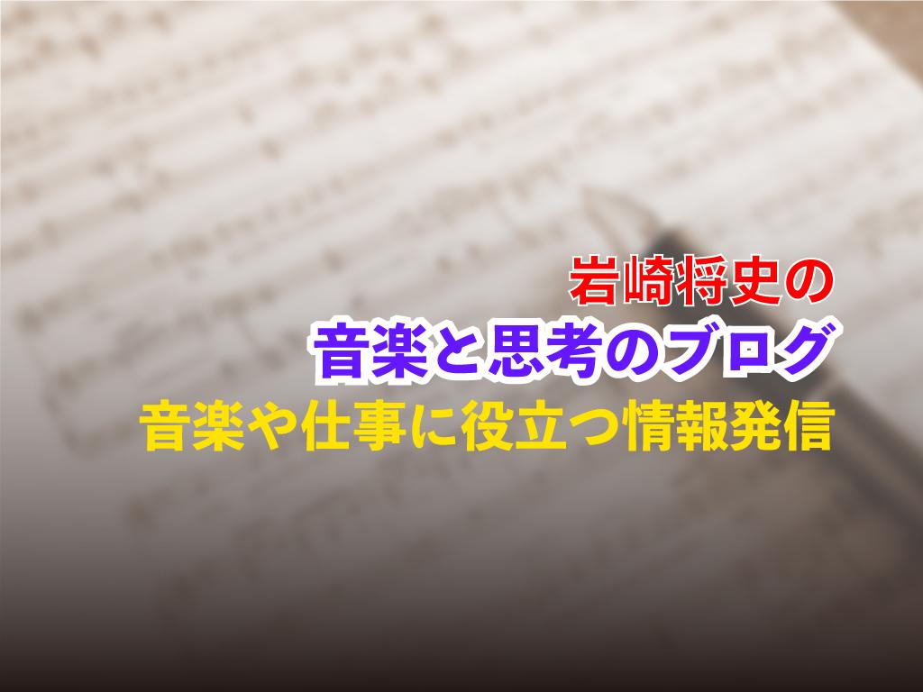 岩崎将史-音楽と思考の雑記ブログ