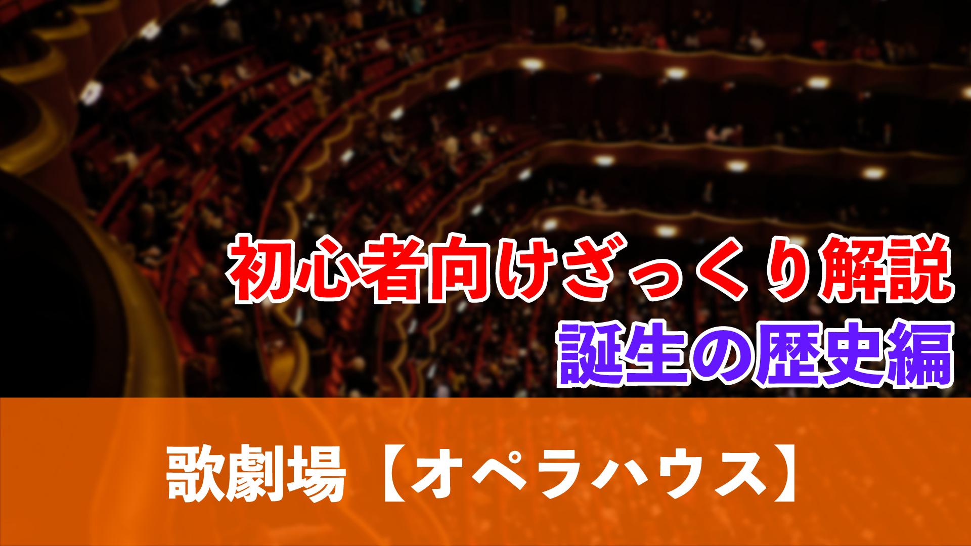 【歌劇場】オペラハウスとは【誕生の歴史編】