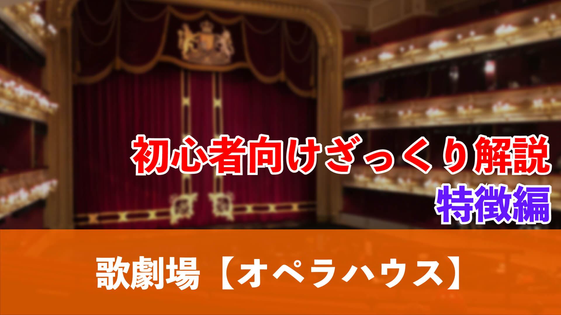 【歌劇場】オペラハウスとは【特徴編】