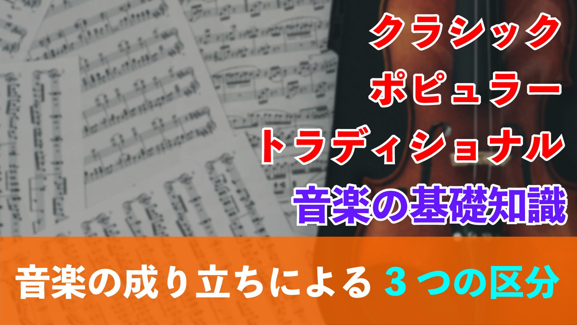 音楽の成り立ちによる3の区分_Thumbnail