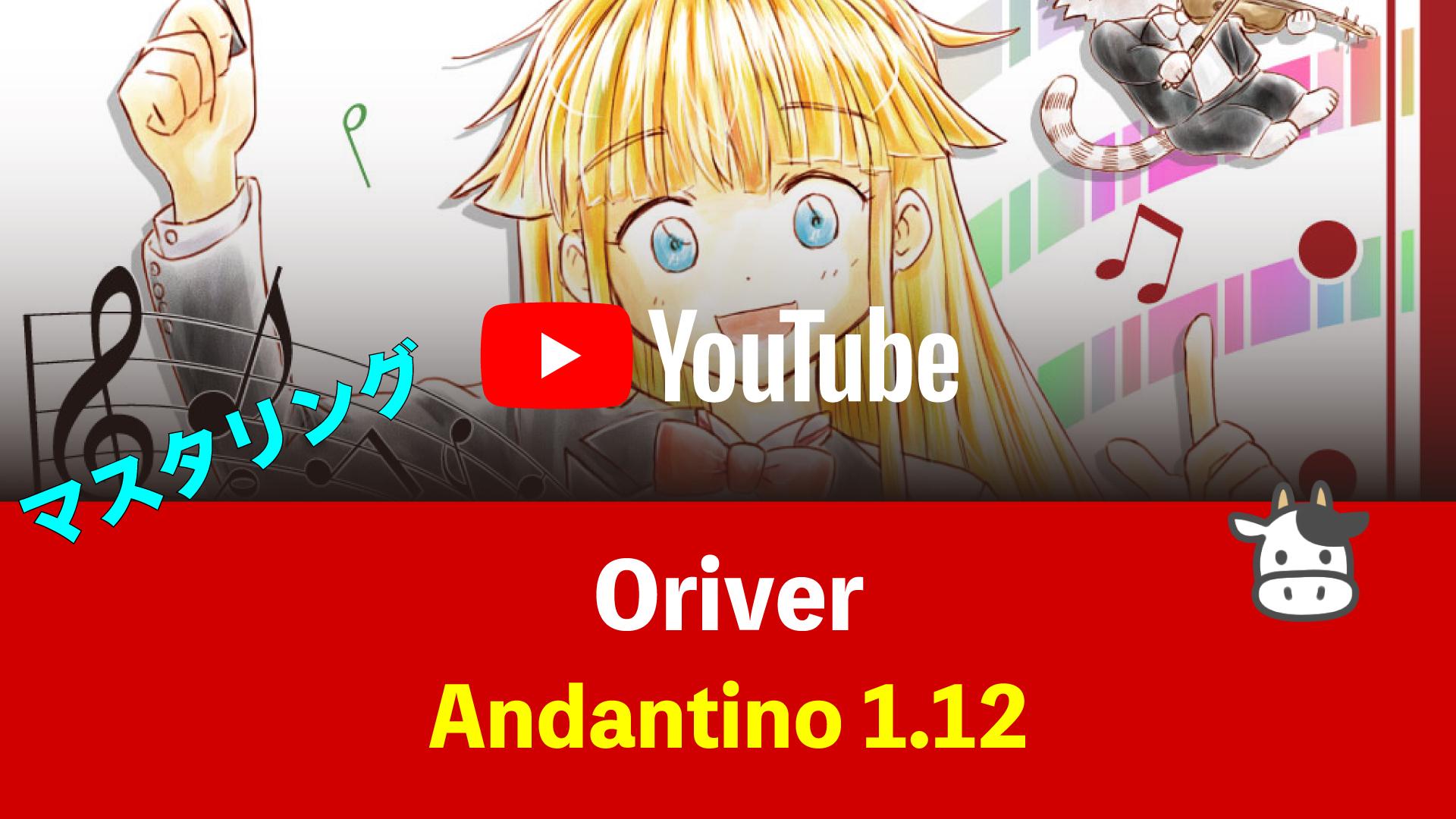 【マスタリング】Oriver Music「Andantino1.12」