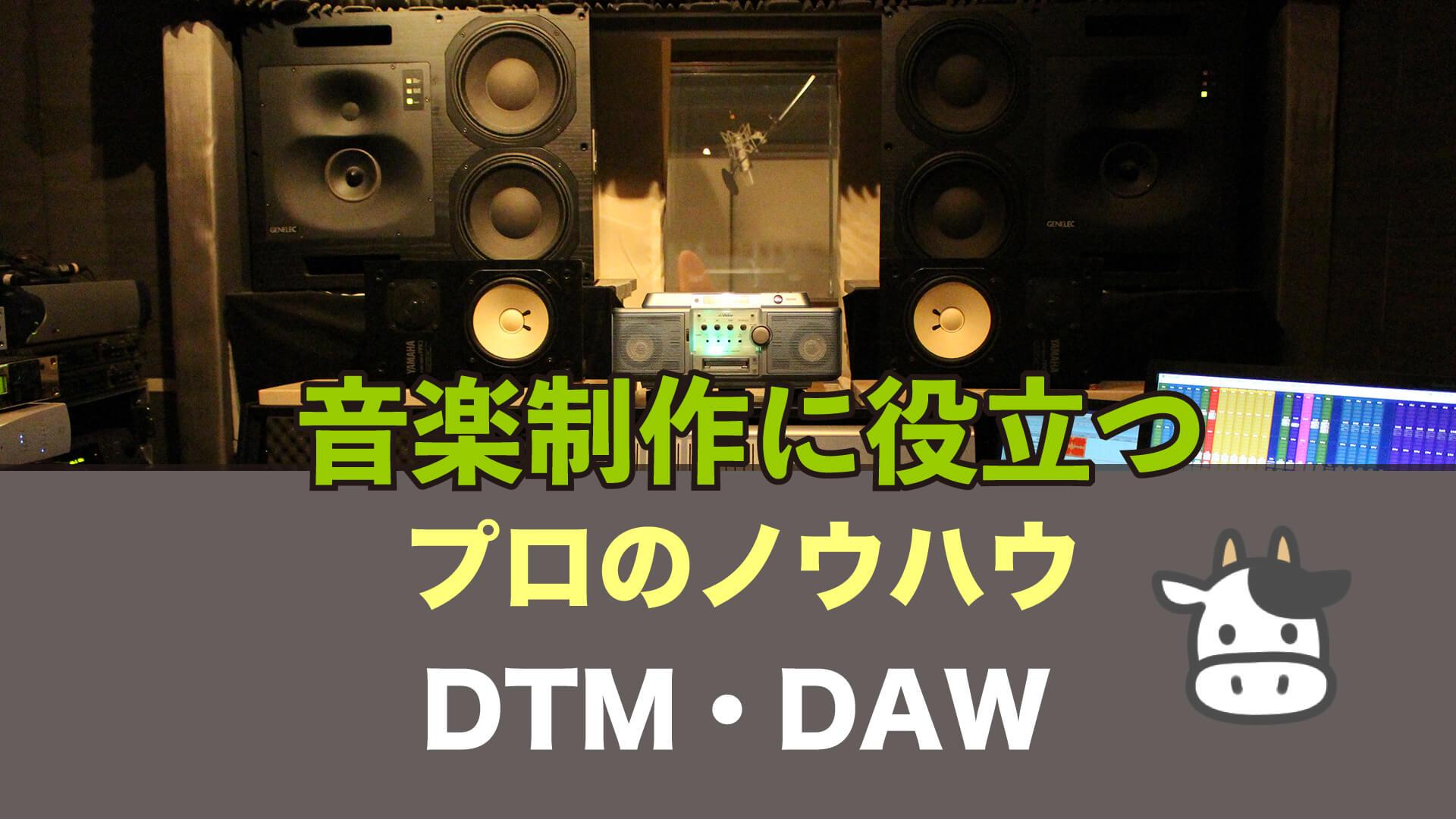 作曲・編曲・DTM・DAWなど音楽制作プロのノウハウ