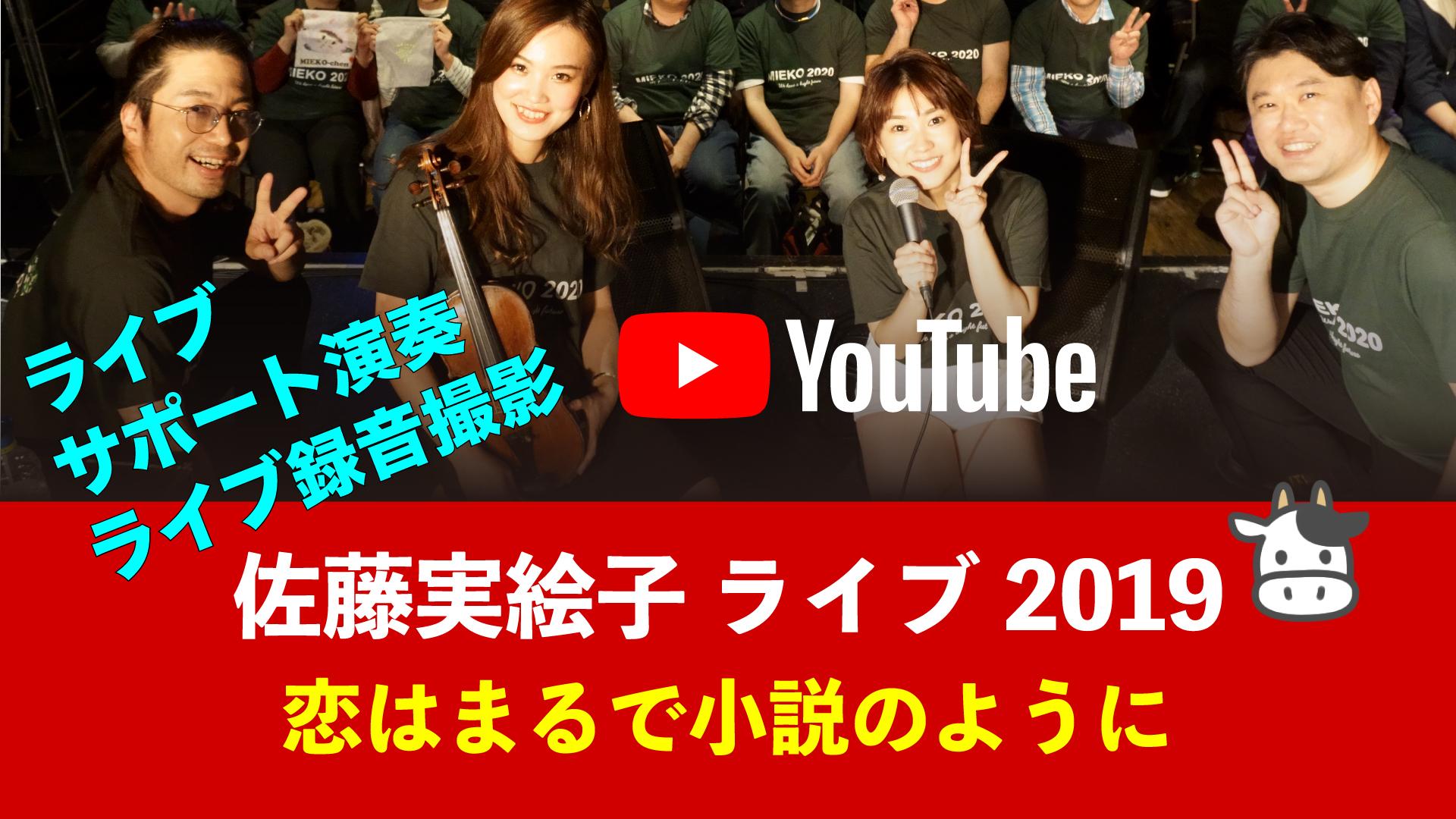 佐藤実絵子さんLive【恋はまるで小説のように】YouTube