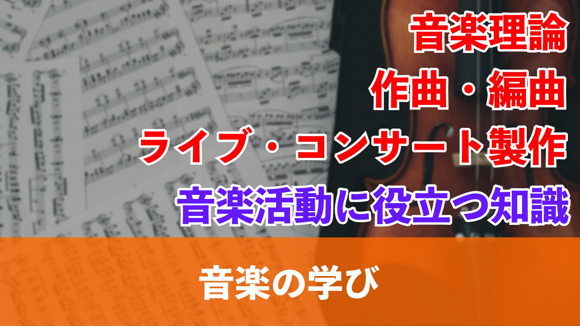 音楽や音楽の活動、製作などを学べる記事