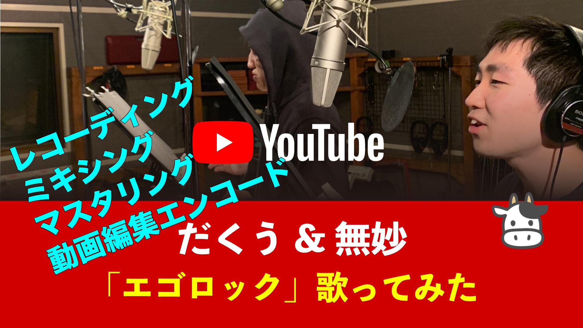 【歌ってみた】録音開始から4時間でYouTube公開【アマチュアも歓迎】エゴロック