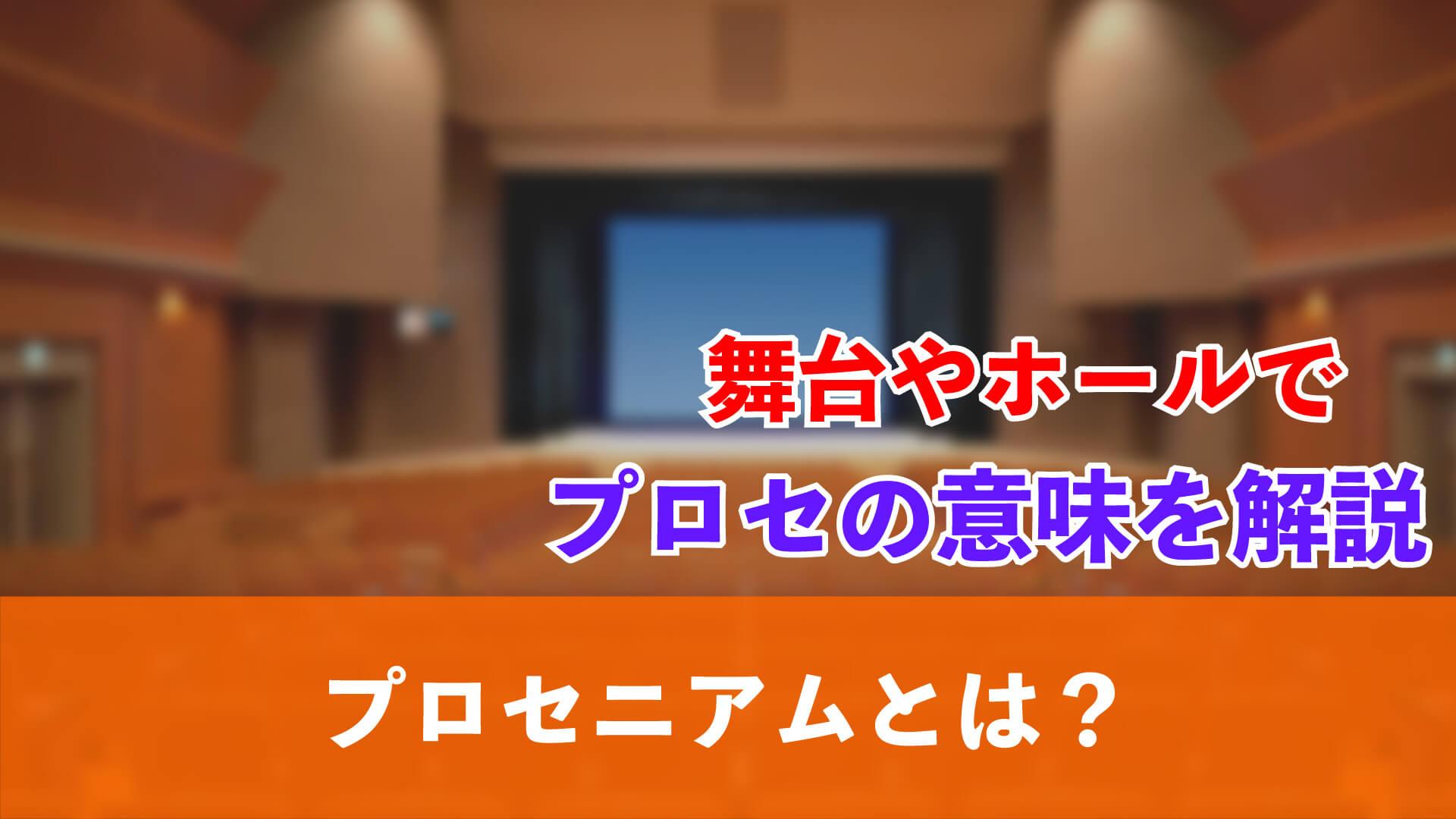 プロセニアムとは?【舞台やホール】プロセの意味