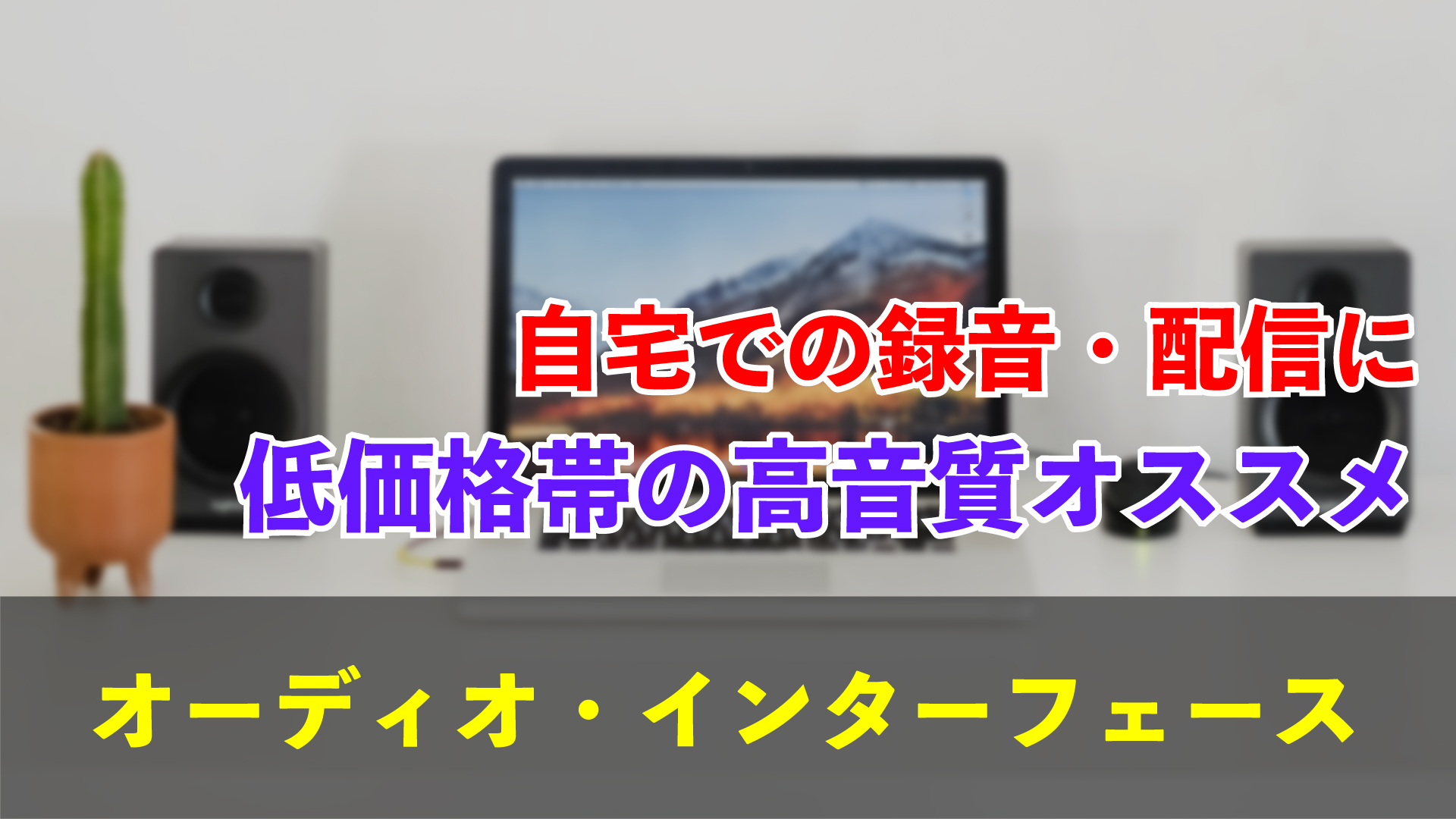 オススメのオーディオインターフェース【自宅編】_thumbnail