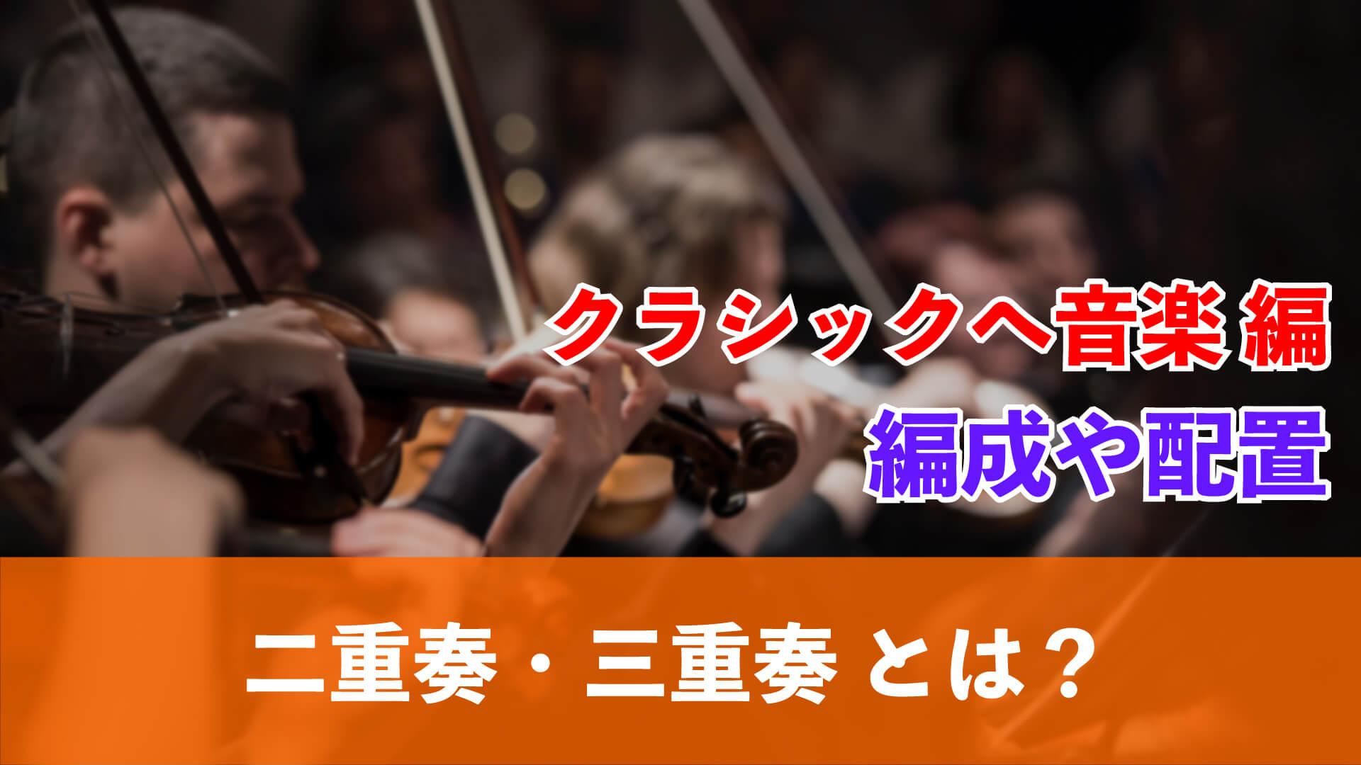 アンサンブルの種類【二重奏・三重奏】クラシック編_thumbnail