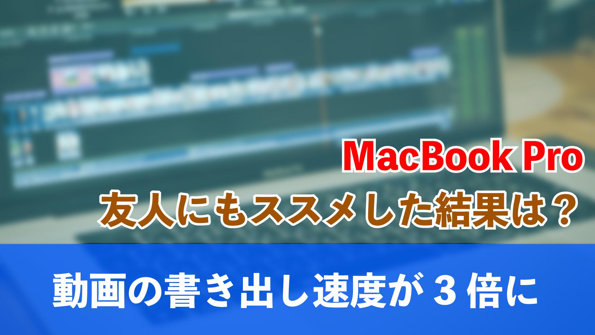 MacBookProでの動画編集が爆速【書き出し時間が1:3に】_thumbnail