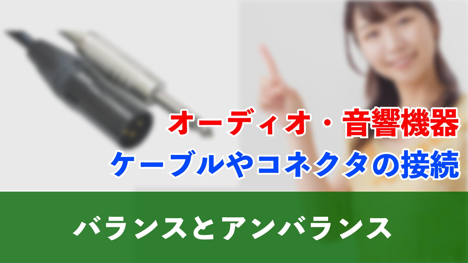 バランスとアンバランス【オーディオ機器のケーブル接続】_thumbnail